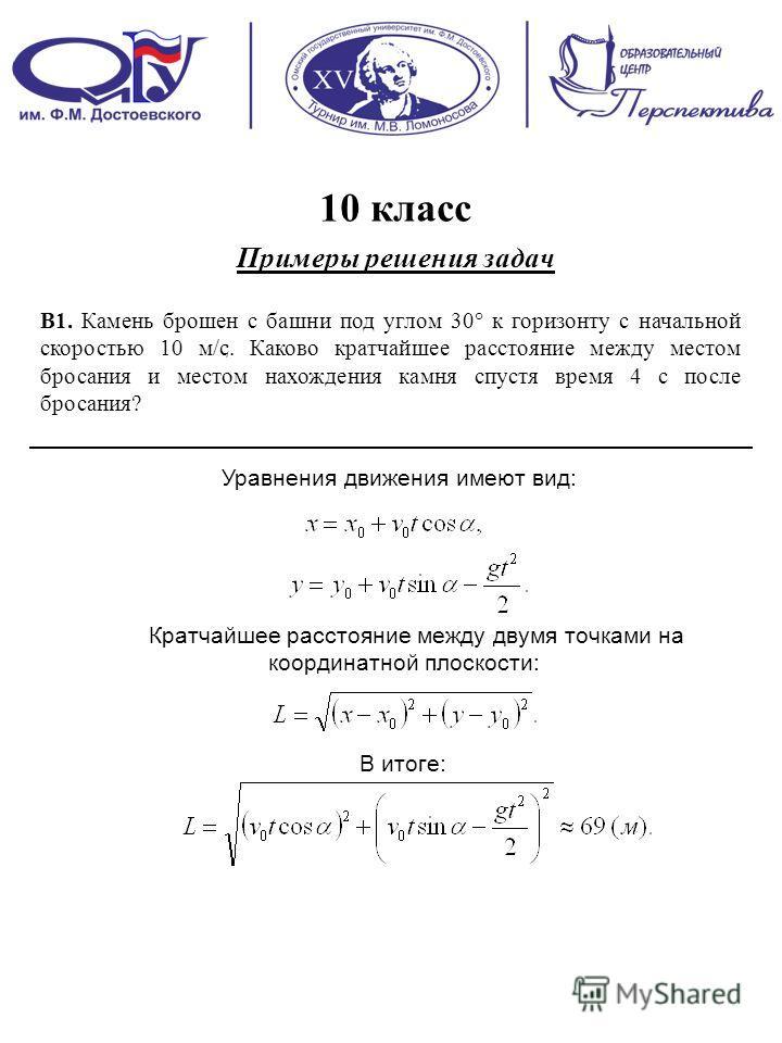 10 класс Примеры решения задач B1. Камень брошен с башни под углом 30 к горизонту с начальной скоростью 10 м/с. Каково кратчайшее расстояние между местом бросания и местом нахождения камня спустя время 4 с после бросания? Уравнения движения имеют вид