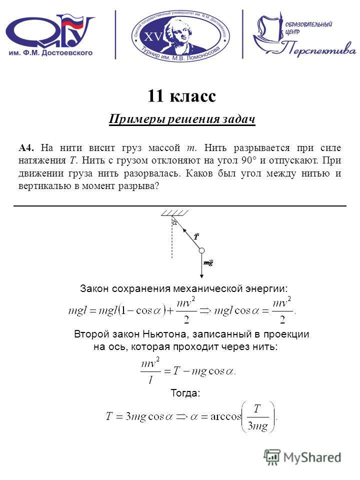 11 класс Примеры решения задач A4. На нити висит груз массой m. Нить разрывается при силе натяжения Т. Нить с грузом отклоняют на угол 90 и отпускают. При движении груза нить разорвалась. Каков был угол между нитью и вертикалью в момент разрыва? Зако