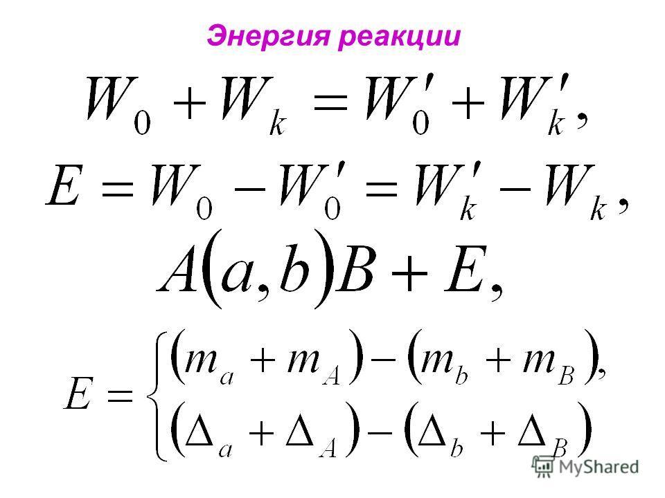 Энергия реакции