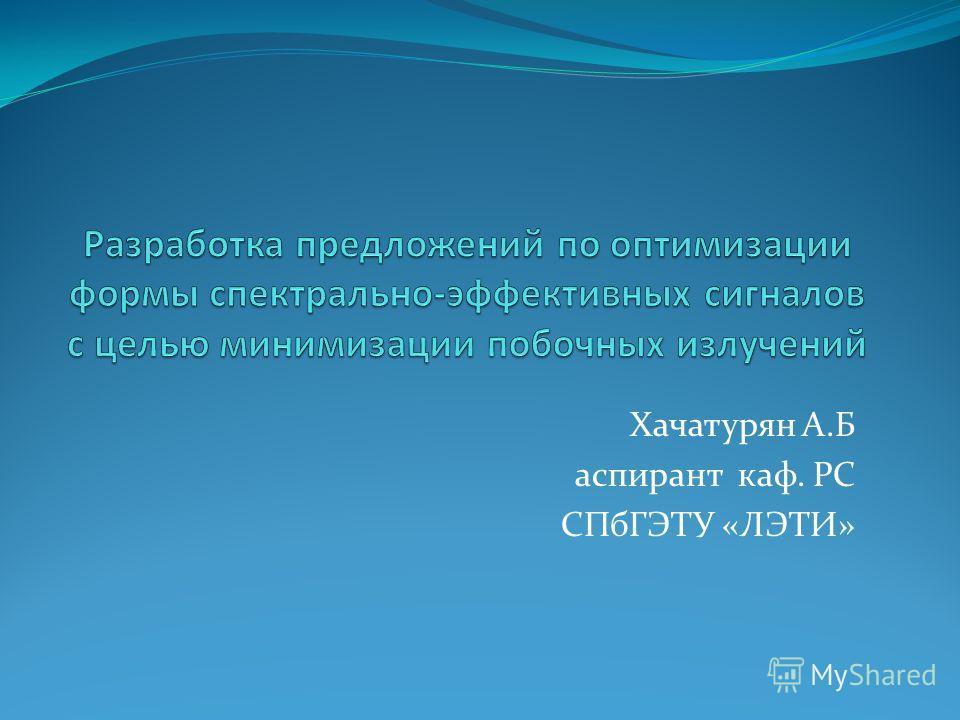 Хачатурян А.Б аспирант каф. РС СПбГЭТУ «ЛЭТИ»