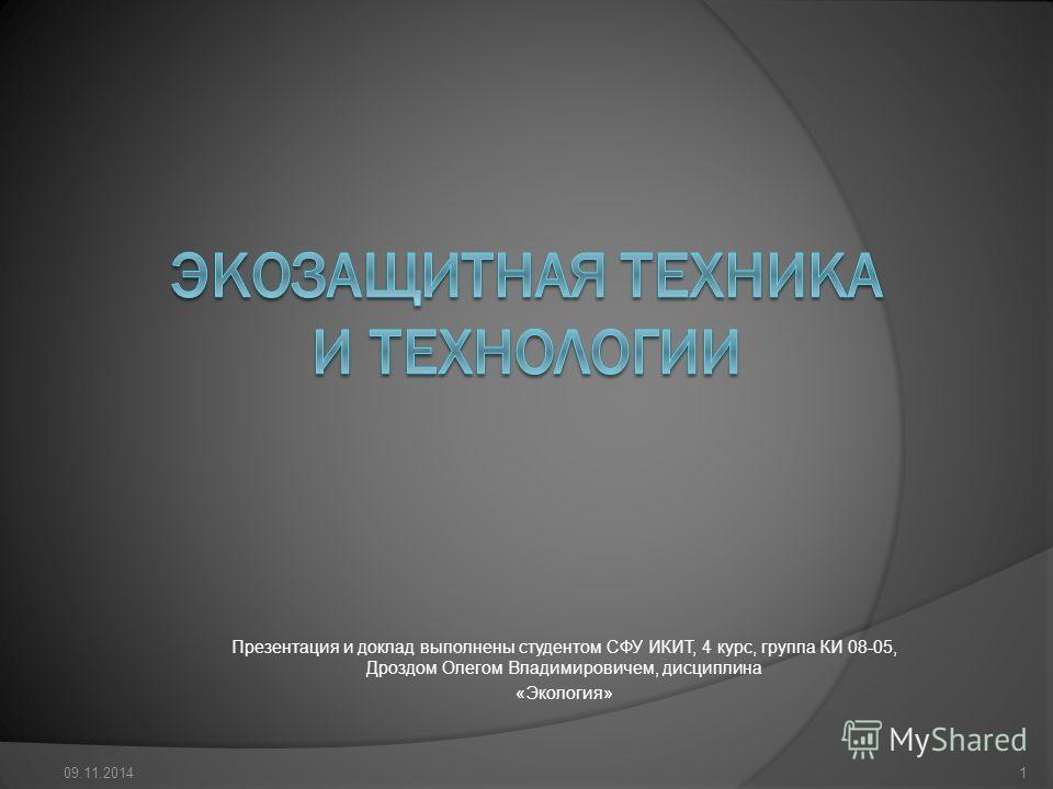Презентация и доклад выполнены студентом СФУ ИКИТ, 4 курс, группа КИ 08-05, Дроздом Олегом Владимировичем, дисциплина «Экология» 09.11.20141