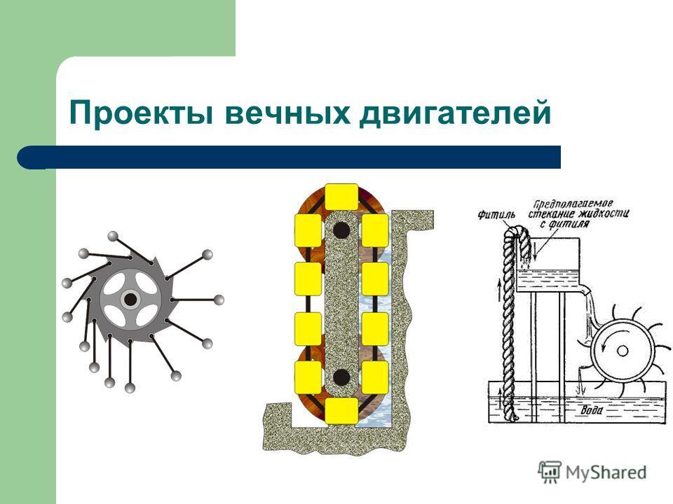 Проекты вечных двигателей