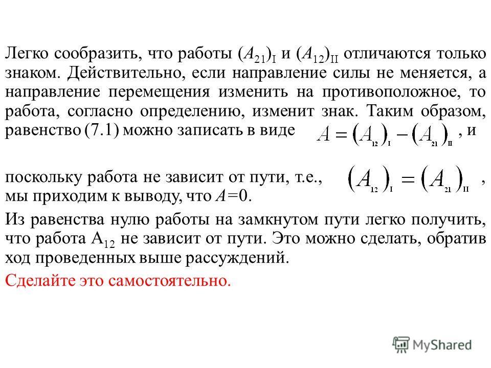 Легко сообразить, что работы (А 21 ) I и (А 12 ) II отличаются только знаком. Действительно, если направление силы не меняется, а направление перемещения изменить на противоположное, то работа, согласно определению, изменит знак. Таким образом, равен