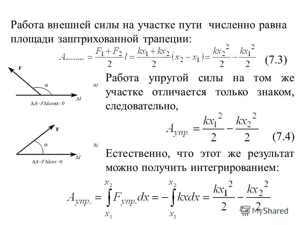 Работа внешней силы на участке пути численно равна площади заштрихованной трапеции: (7.3) Работа упругой силы на том же участке отличается только знаком, следовательно, (7.4) Естественно, что этот же результат можно получить интегрированием: