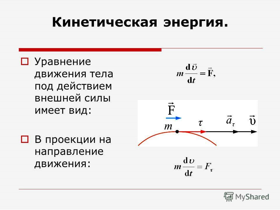 Кинетическая энергия. Уравнение движения тела под действием внешней силы имеет вид: В проекции на направление движения: