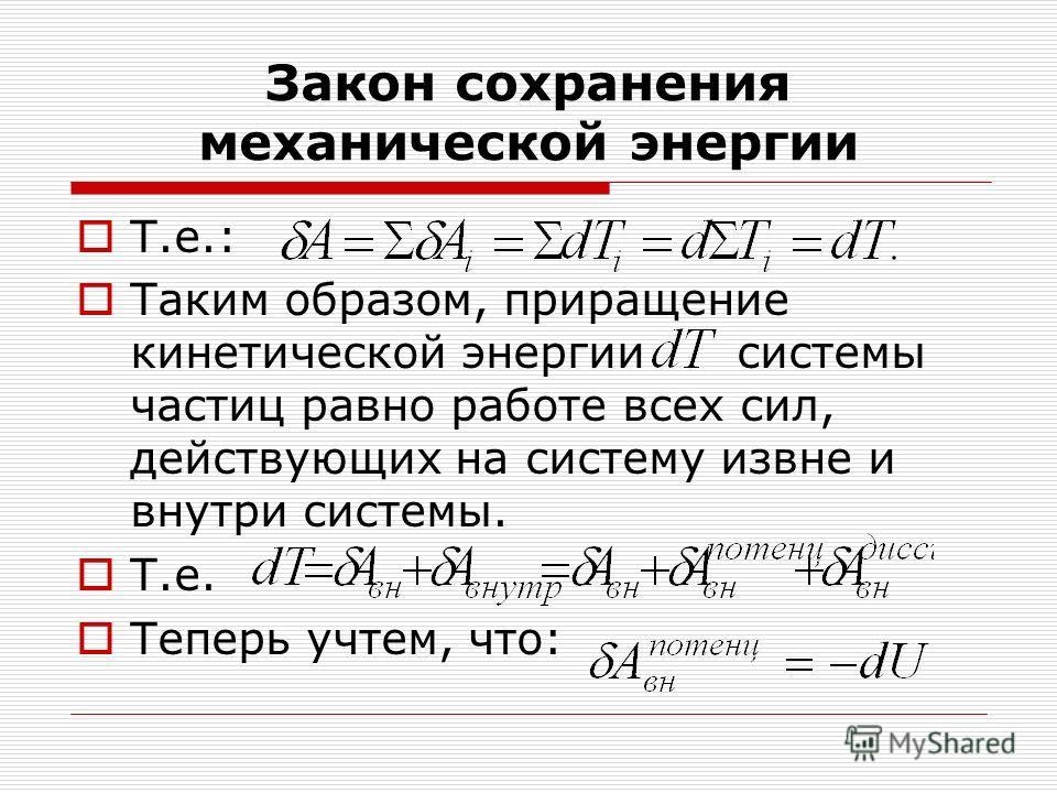 Закон сохранения механической энергии Т.е.: Таким образом, приращение кинетической энергии системы частиц равно работе всех сил, действующих на систему извне и внутри системы. Т.е. Теперь учтем, что: