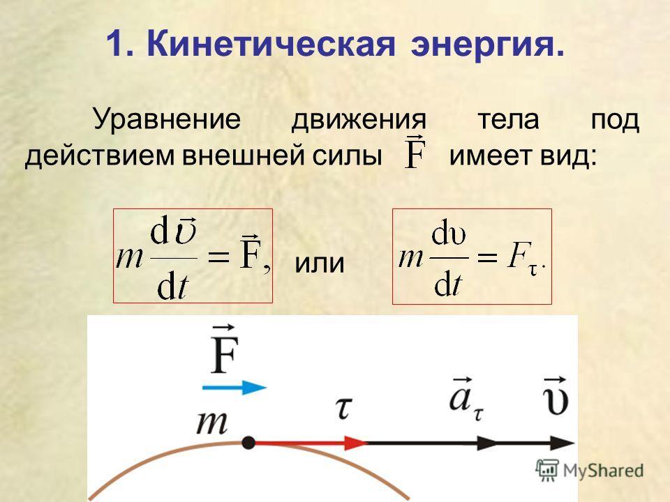 1. Кинетическая энергия. Уравнение движения тела под действием внешней силы имеет вид: или