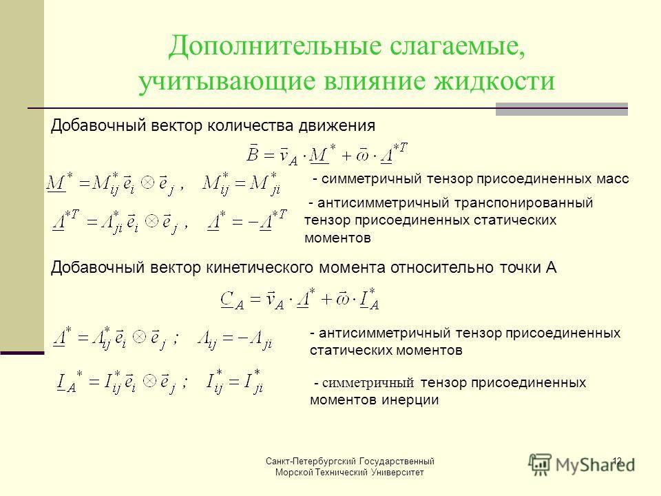 Санкт-Петербургский Государственный Морской Технический Университет 12 Дополнительные слагаемые, учитывающие влияние жидкости Добавочный вектор количества движения - симметричный тензор присоединенных масс - антисимметричный транспонированный тензор