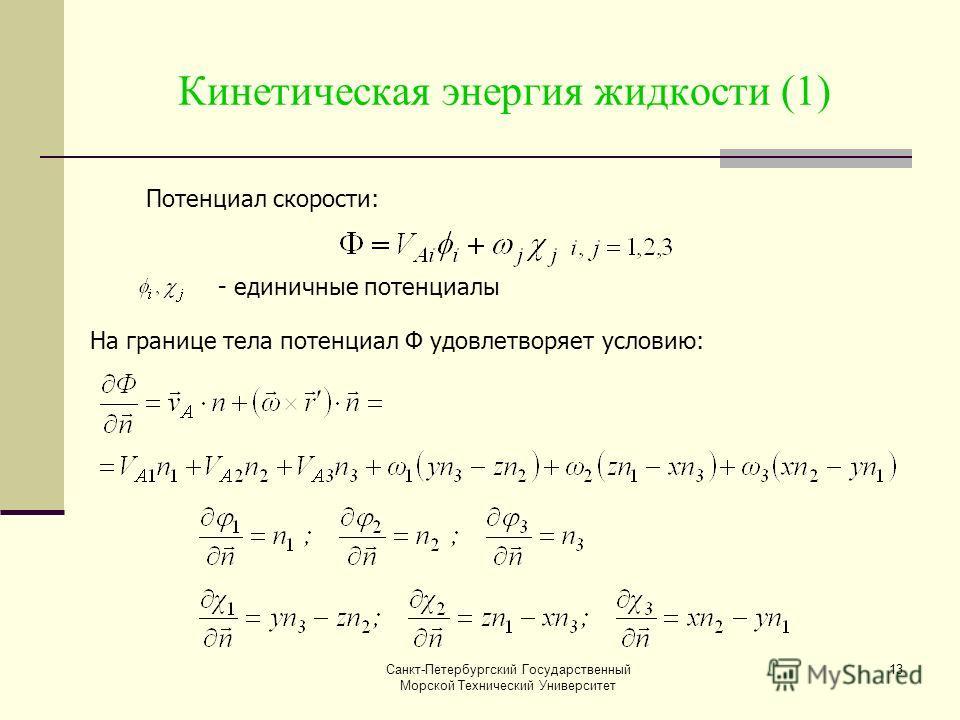 Санкт-Петербургский Государственный Морской Технический Университет 13 Кинетическая энергия жидкости (1) - единичные потенциалы Потенциал скорости: На границе тела потенциал Ф удовлетворяет условию: