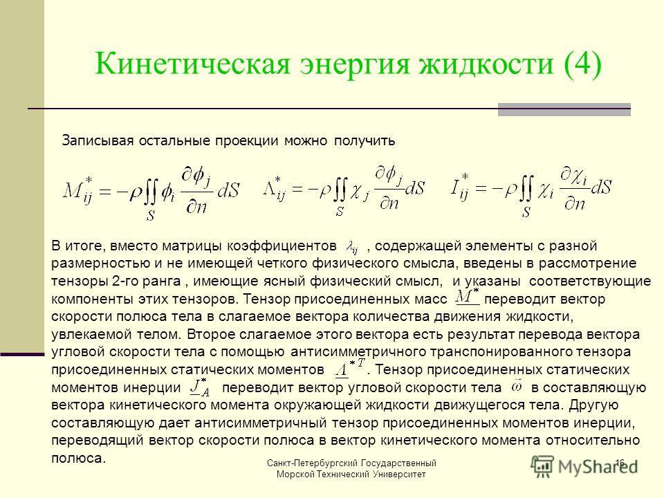 Санкт-Петербургский Государственный Морской Технический Университет 16 Кинетическая энергия жидкости (4) Записывая остальные проекции можно получить В итоге, вместо матрицы коэффициентов, содержащей элементы с разной размерностью и не имеющей четкого