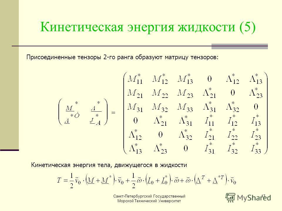 Санкт-Петербургский Государственный Морской Технический Университет 17 Кинетическая энергия жидкости (5) Присоединенные тензоры 2-го ранга образуют матрицу тензоров: Кинетическая энергия тела, движущегося в жидкости