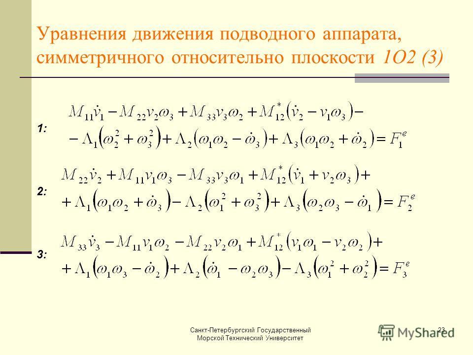 Санкт-Петербургский Государственный Морской Технический Университет 23 Уравнения движения подводного аппарата, симметричного относительно плоскости 1О2 (3) 1: 2: 3: