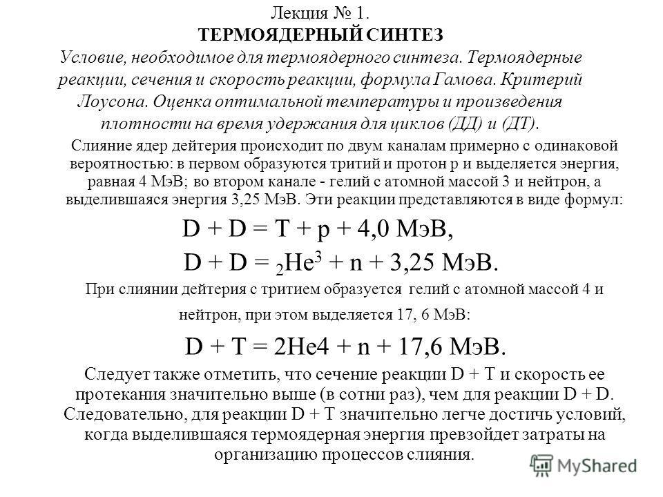 Лекция 1. ТЕРМОЯДЕРНЫЙ СИНТЕЗ Условие, необходимое для термоядерного синтеза. Термоядерные реакции, сечения и скорость реакции, формула Гамова. Критерий Лоусона. Оценка оптимальной температуры и произведения плотности на время удержания для циклов (Д