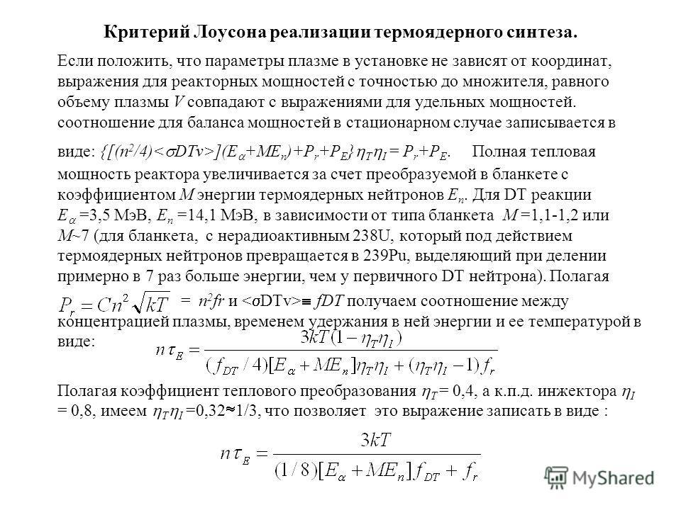 Критерий Лоусона реализации термоядерного синтеза. Если положить, что параметры плазме в установке не зависят от координат, выражения для реакторных мощностей с точностью до множителя, равного объему плазмы V совпадают с выражениями для удельных мощн