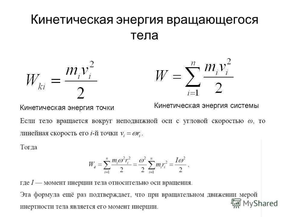 Кинетическая энергия вращающегося тела Кинетическая энергия точки Кинетическая энергия системы