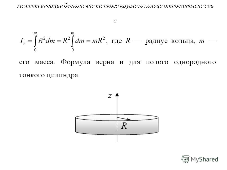 момент инерции бесконечно тонкого круглого кольца относительно оси z