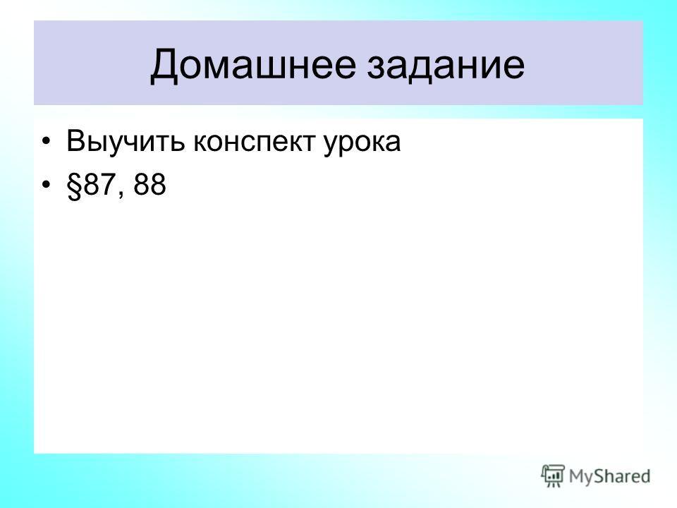 Домашнее задание Выучить конспект урока §87, 88