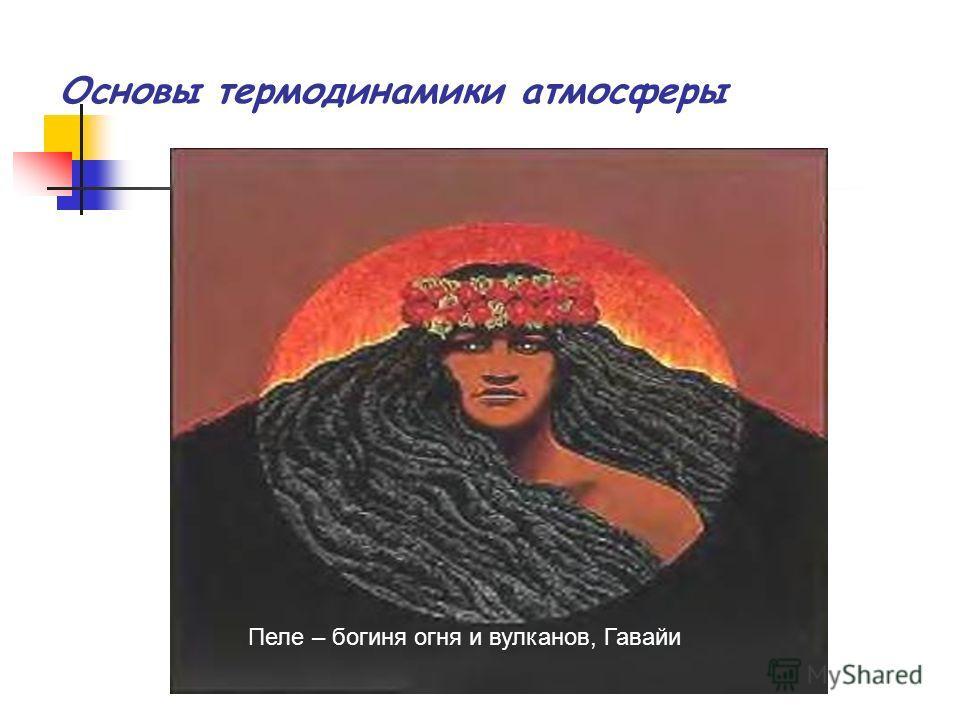 Основы термодинамики атмосферы Пеле – богиня огня и вулканов, Гавайи