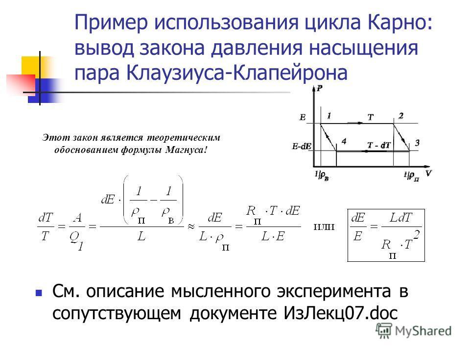 Пример использования цикла Карно: вывод закона давления насыщения пара Клаузиуса-Клапейрона См. описание мысленного эксперимента в сопутствующем документе ИзЛекц07.doc Этот закон является теоретическим обоснованием формулы Магнуса!