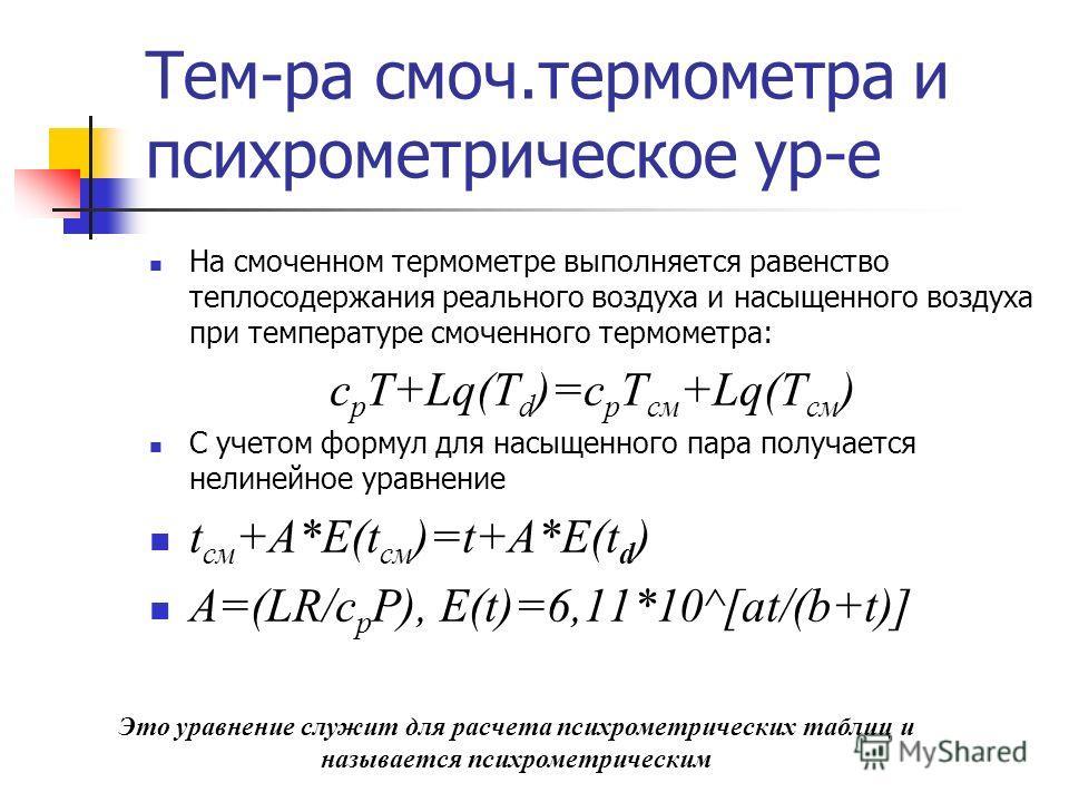Тем-ра смоч.термометра и психрометрическое ур-е На смоченном термометре выполняется равенство теплосодержания реального воздуха и насыщенного воздуха при температуре смоченного термометра: с р T+Lq(Т d )=с р T см +Lq(Т см ) С учетом формул для насыще