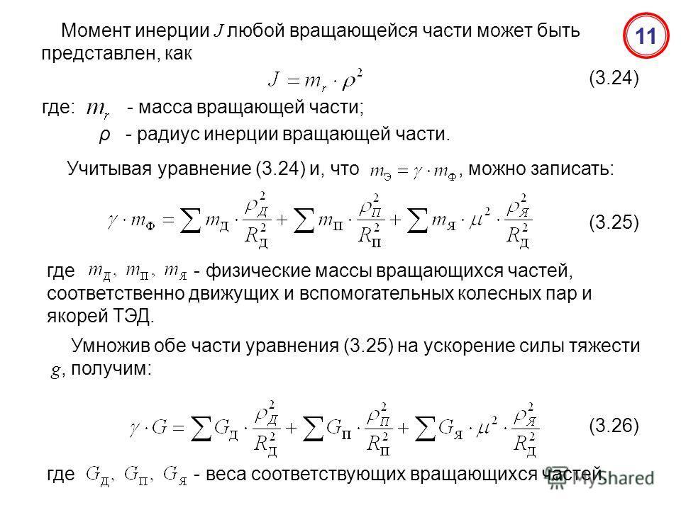 Момент инерции J любой вращающейся части может быть представлен, как (3.24) где: - масса вращающей части; ρ - радиус инерции вращающей части. Учитывая уравнение (3.24) и, что, можно записать: (3.25) где - физические массы вращающихся частей, соответс