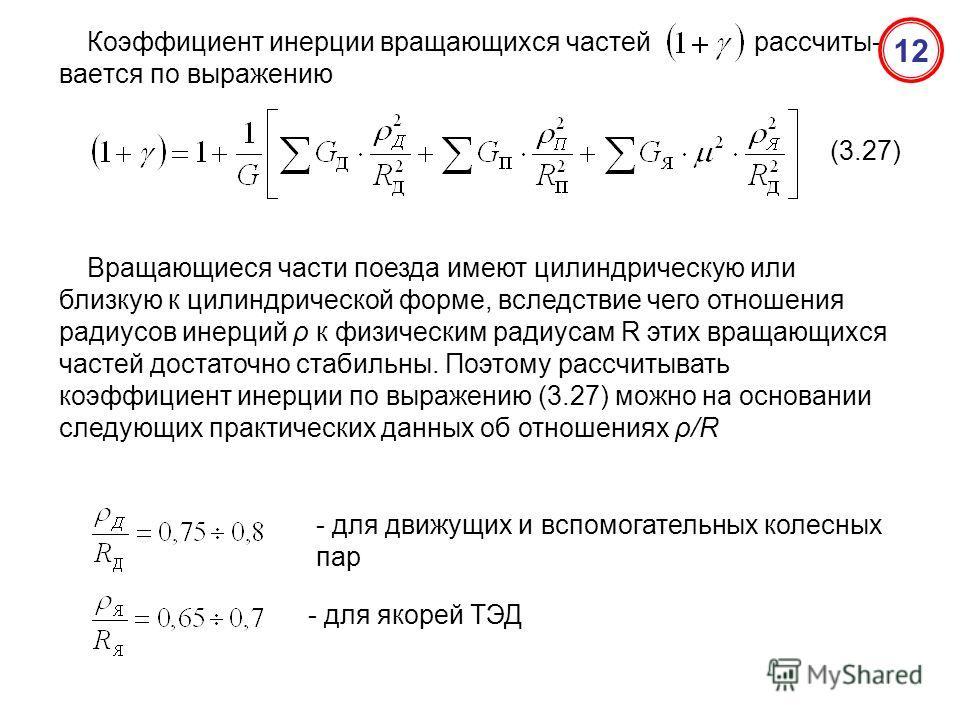 Коэффициент инерции вращающихся частей рассчиты- вается по выражению (3.27) Вращающиеся части поезда имеют цилиндрическую или близкую к цилиндрической форме, вследствие чего отношения радиусов инерций ρ к физическим радиусам R этих вращающихся частей