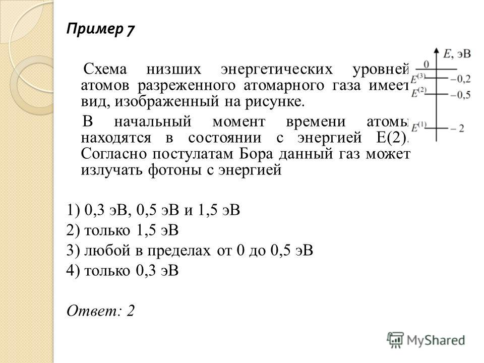 Пример 7 Схема низших энергетических уровней атомов разреженного атомарного газа имеет вид, изображенный на рисунке. В начальный момент времени атомы находятся в состоянии с энергией Е(2). Согласно постулатам Бора данный газ может излучать фотоны с э