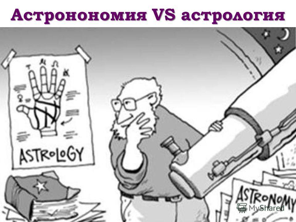 Астронономия VS астрология