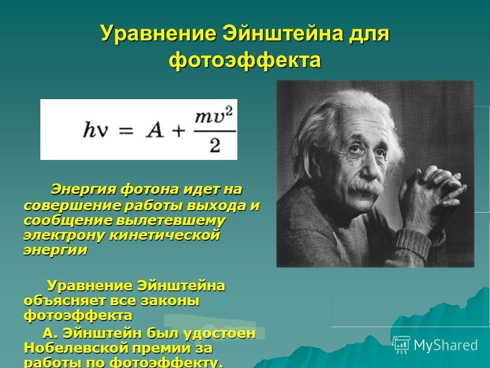 Уравнение Эйнштейна для фотоэффекта Энергия фотона идет на совершение работы выхода и сообщение вылетевшему электрону кинетической энергии Энергия фотона идет на совершение работы выхода и сообщение вылетевшему электрону кинетической энергии Уравнени