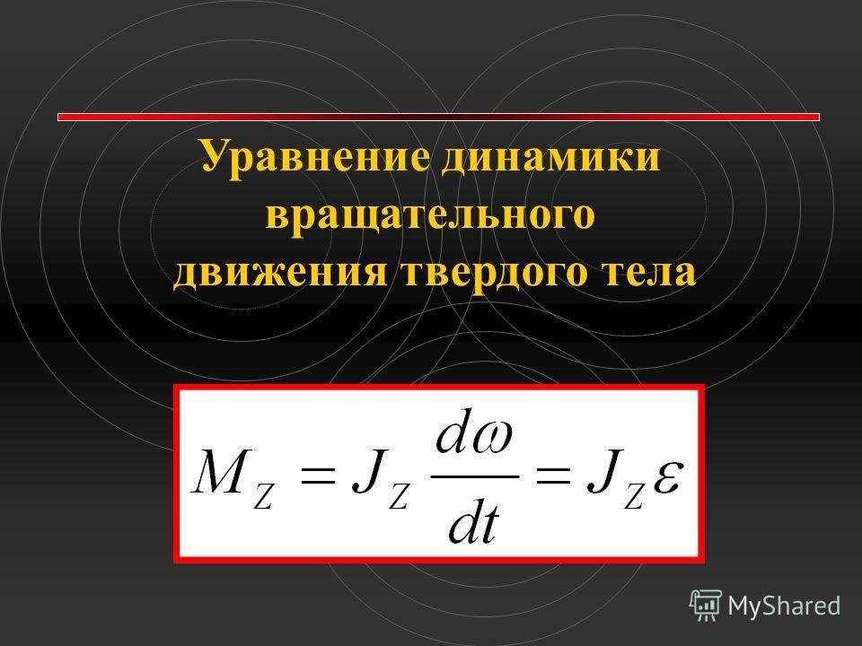 Уравнение динамики вращательного движения твердого тела