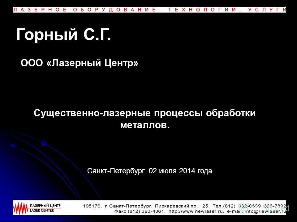 Санкт-Петербург. 02 июля 2014 года. ООО «Лазерный Центр» Горный С.Г. Существенно-лазерные процессы обработки металлов.