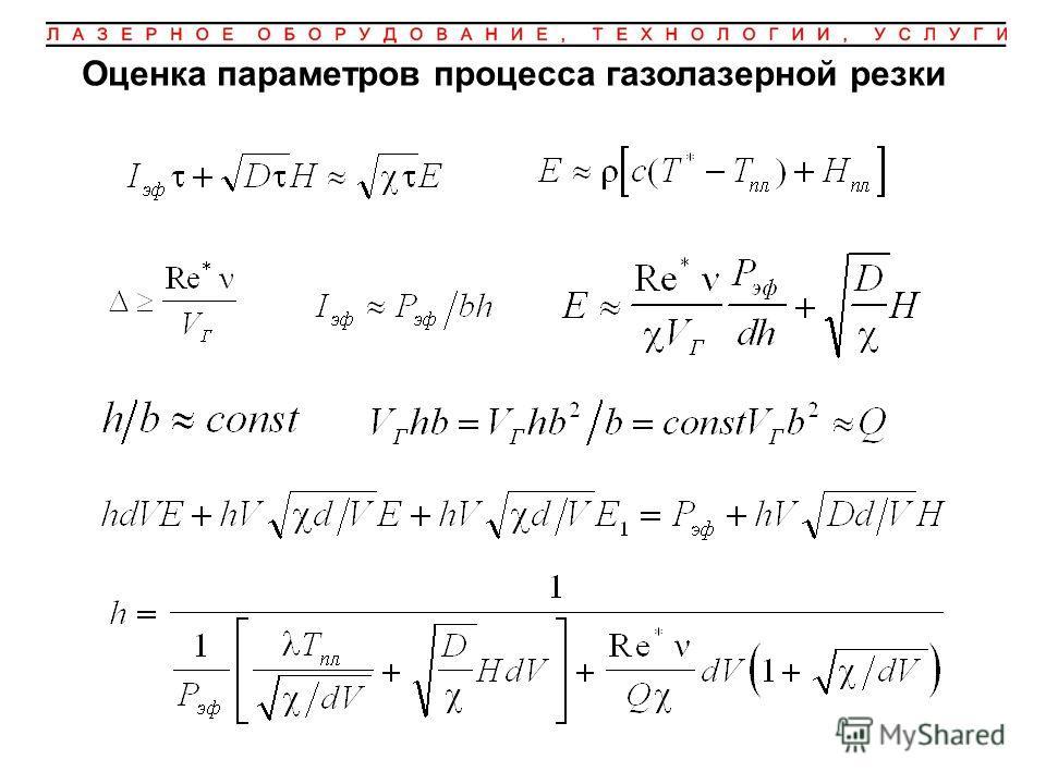 Оценка параметров процесса газолазерной резки