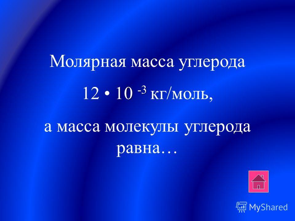 А ну-ка, посчитай Формулы и уравнения Газовые законы Все течет, все изменяется 100200300400500 100200300400500 100 200 300 400 500 100200300 400500 Финальный тур