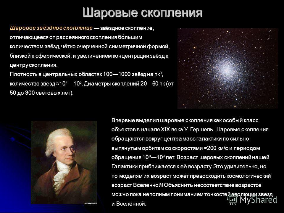 Шаровые скопления Шаровое звёздное скопление звёздное скопление, отличающееся от рассеянного скопления бо́льшим количеством звёзд, чётко очерченной симметричной формой, близкой к сферической, и увеличением концентрации звёзд к центру скопления. Плотн