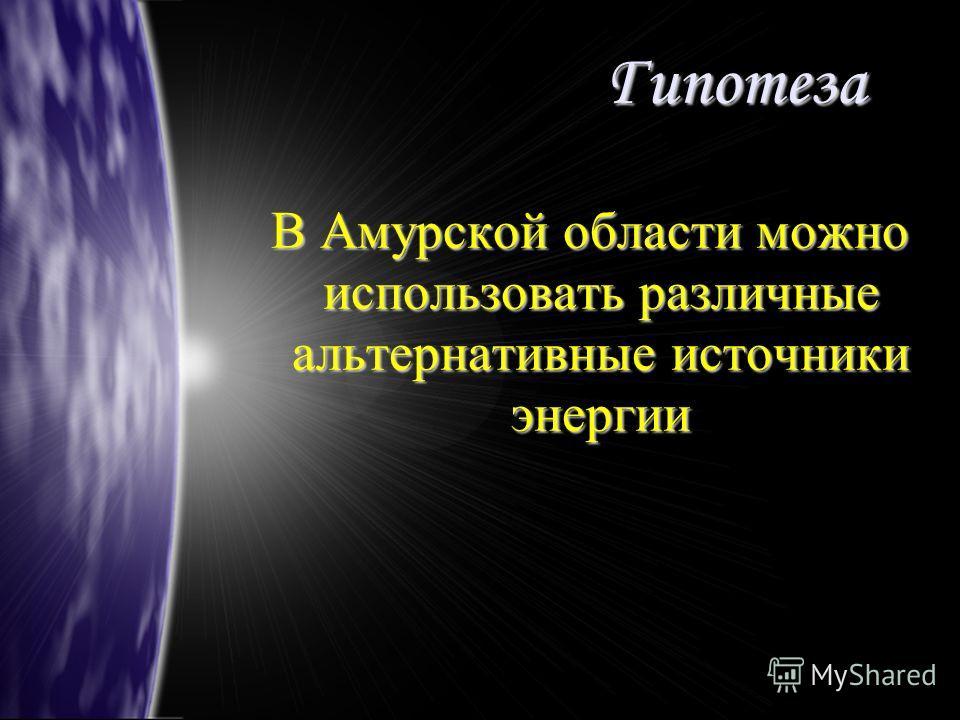 Гипотеза В Амурской области можно использовать различные альтернативные источники энергии