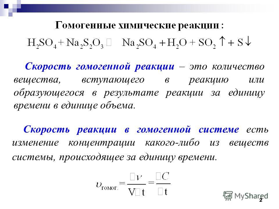 2 Скорость реакции в гомогенной системе есть изменение концентрации какого-либо из веществ системы, происходящее за единицу времени. Скорость гомогенной реакции – это количество вещества, вступающего в реакцию или образующегося в результате реакции з
