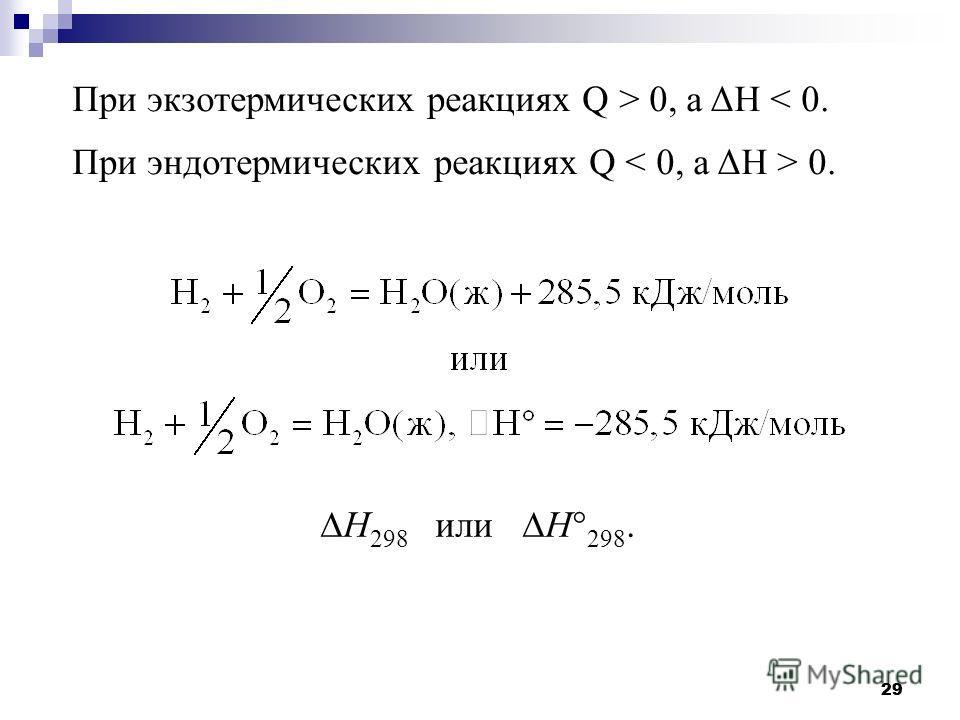 29 При экзотермических реакциях Q > 0, а ΔH < 0. При эндотермических реакциях Q 0. Н 298 или Н° 298.