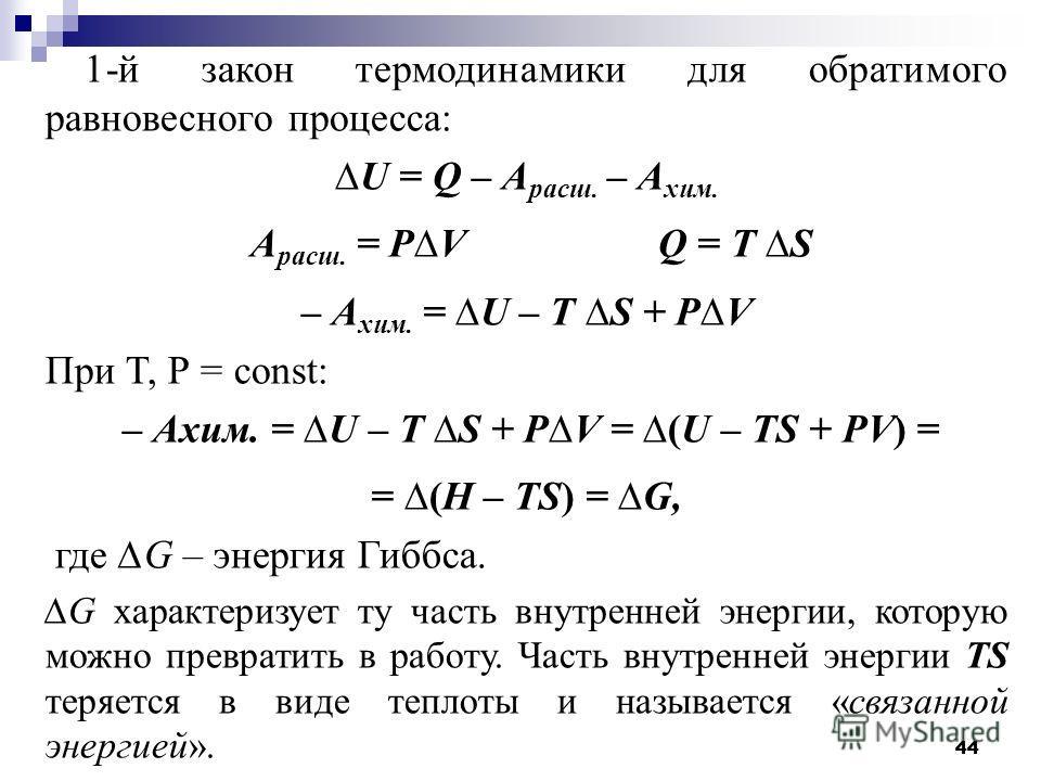 44 1-й закон термодинамики для обратимого равновесного процесса: U = Q – А расш. – А хим. А расш. = PVQ = T S – А хим. = U – T S + PV При T, Р = const: – Ахим. = U – T S + PV = (U – TS + PV) = = (H – TS) = G, где G – энергия Гиббса. G характеризует т