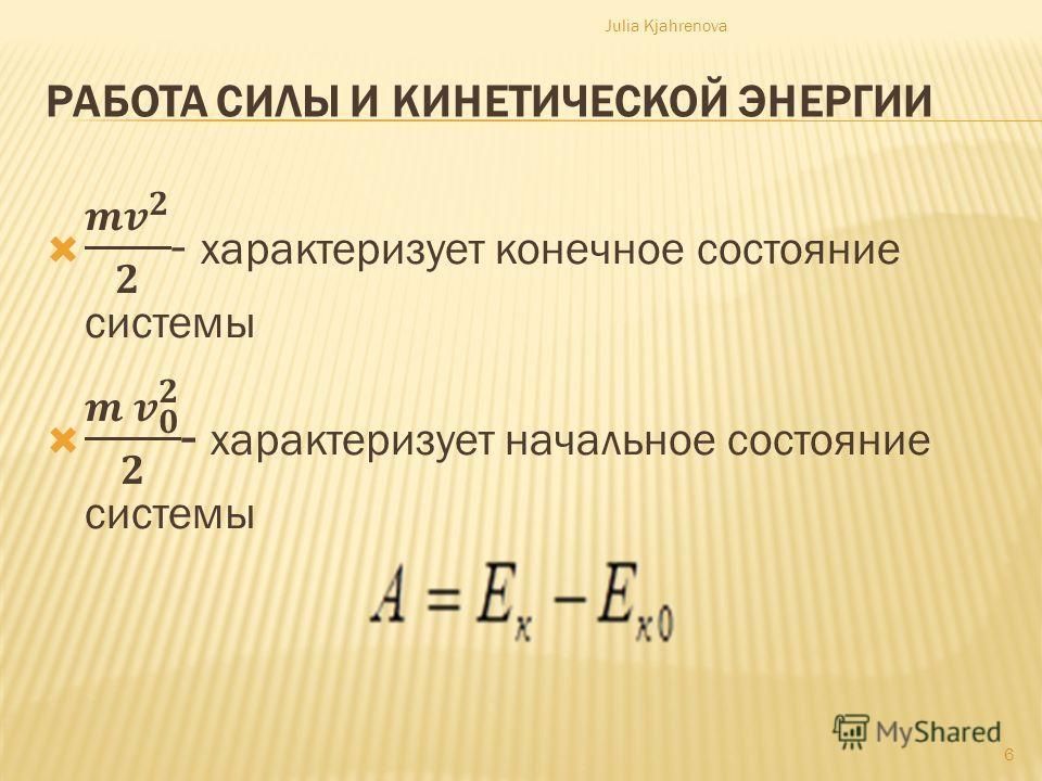 РАБОТА СИЛЫ И КИНЕТИЧЕСКОЙ ЭНЕРГИИ Julia Kjahrenova 6