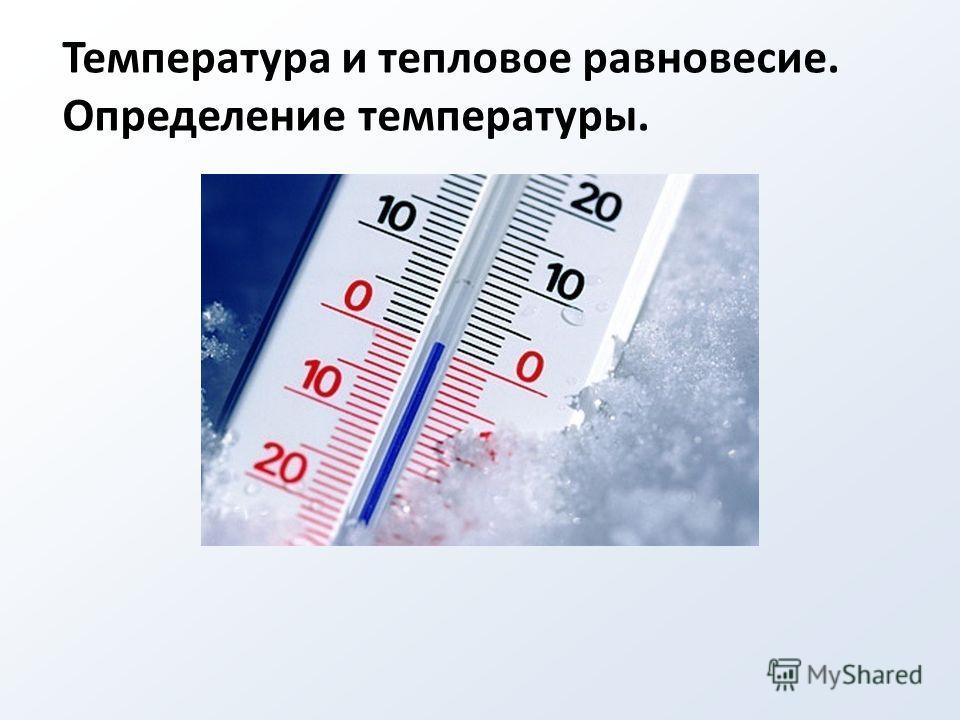 Температура и тепловое равновесие. Определение температуры.