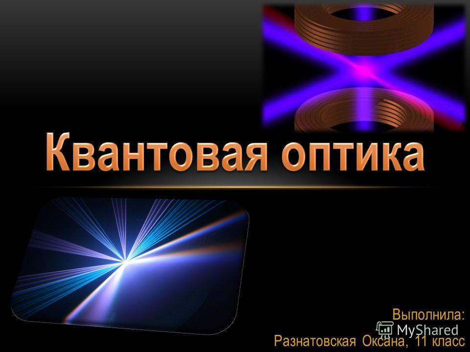 Выполнила: Разнатовская Оксана, 11 класс