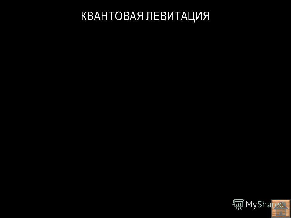 КВАНТОВАЯ ЛЕВИТАЦИЯ