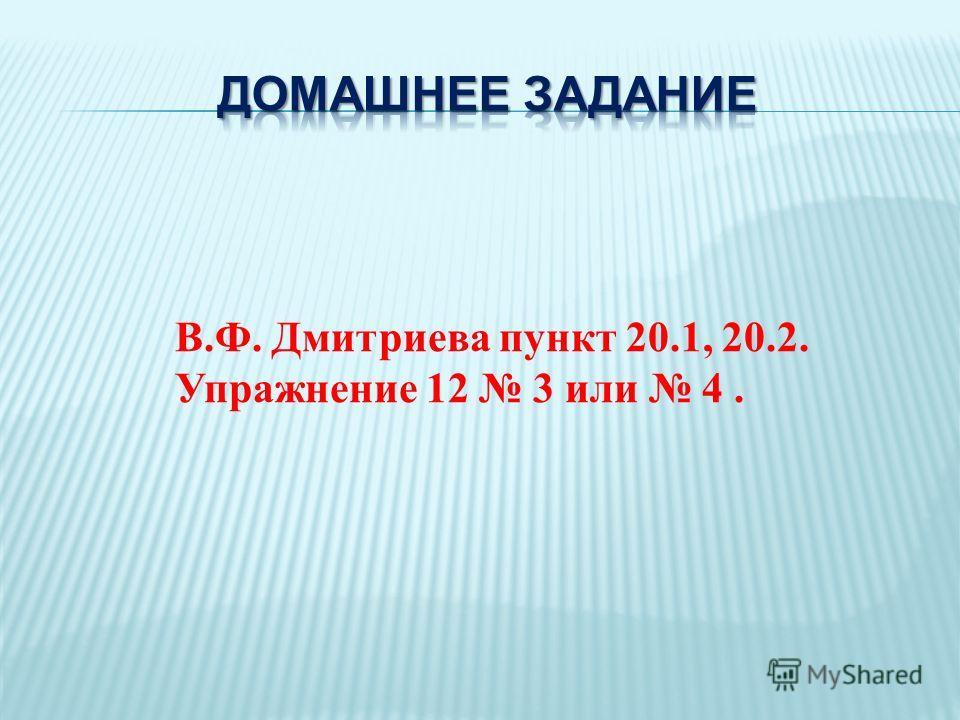 В.Ф. Дмитриева пункт 20.1, 20.2. Упражнение 12 3 или 4.