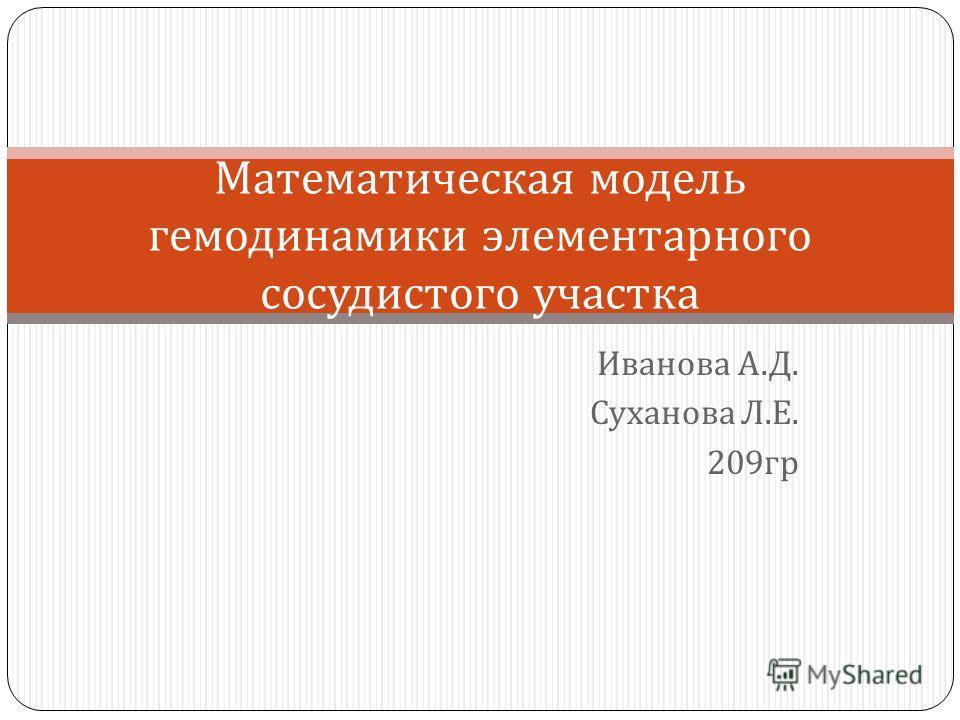 Иванова А. Д. Суханова Л. Е. 209 гр Математическая модель гемодинамики элементарного сосудистого участка