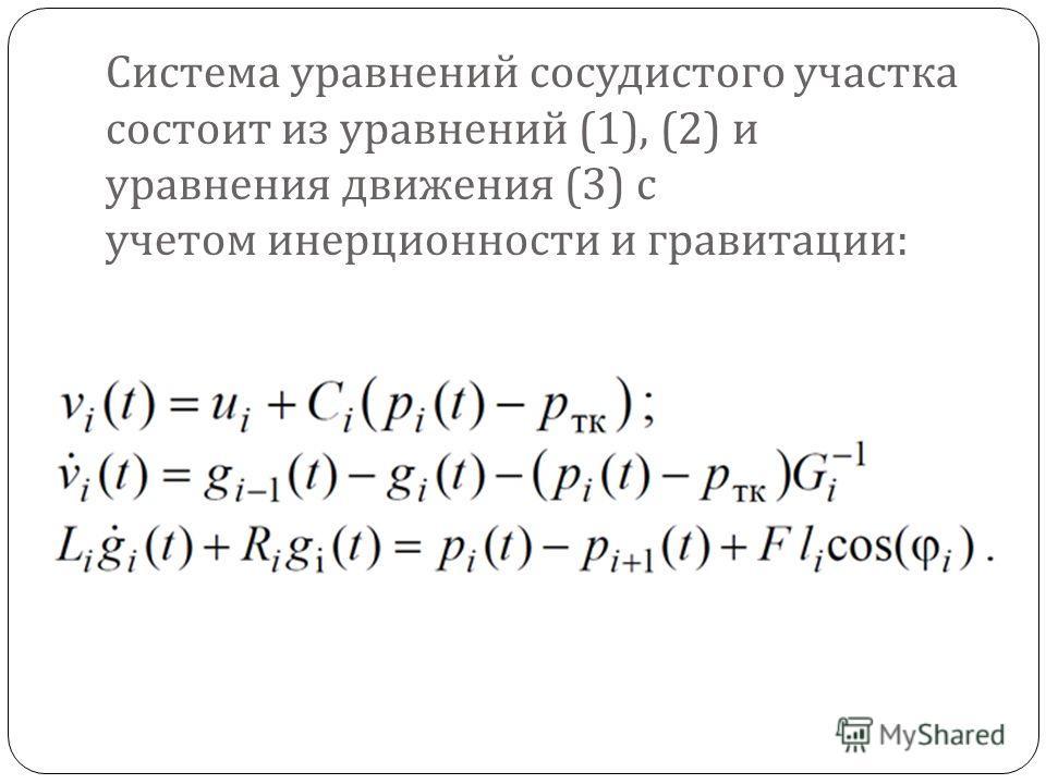 Система уравнений сосудистого участка состоит из уравнений (1), (2) и уравнения движения (3) с учетом инерционности и гравитации :