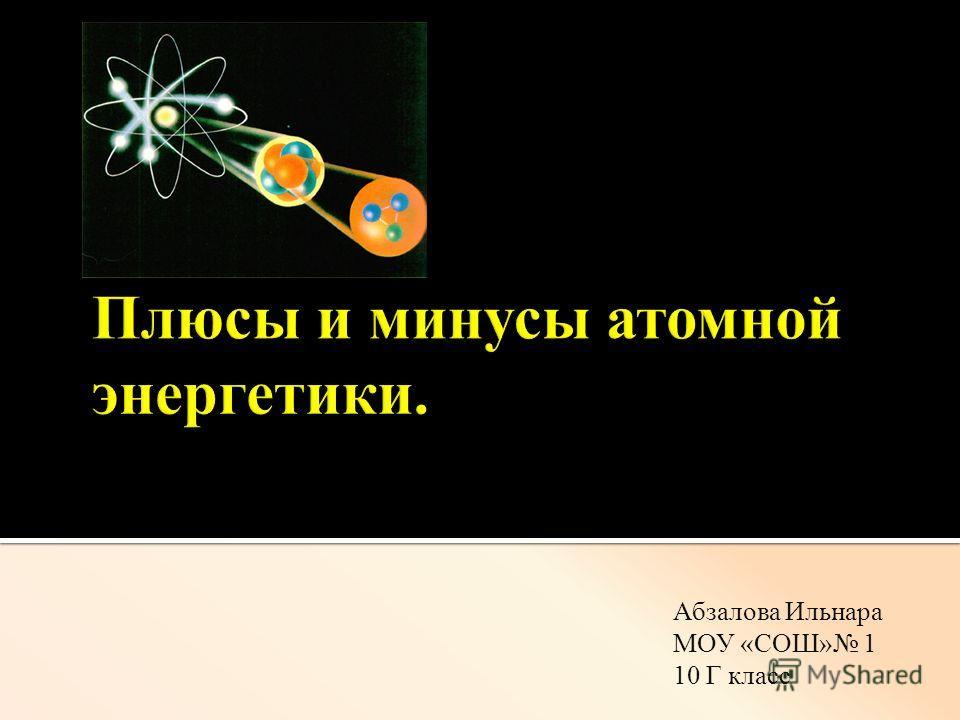 Абзалова Ильнара МОУ «СОШ» 1 10 Г класс