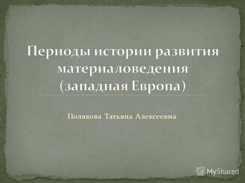 Полякова Татьяна Алексеевна