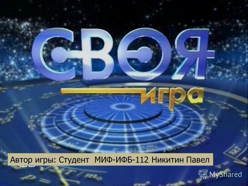 Автор игры: Студент МИФ-ИФБ-112 Никитин Павел