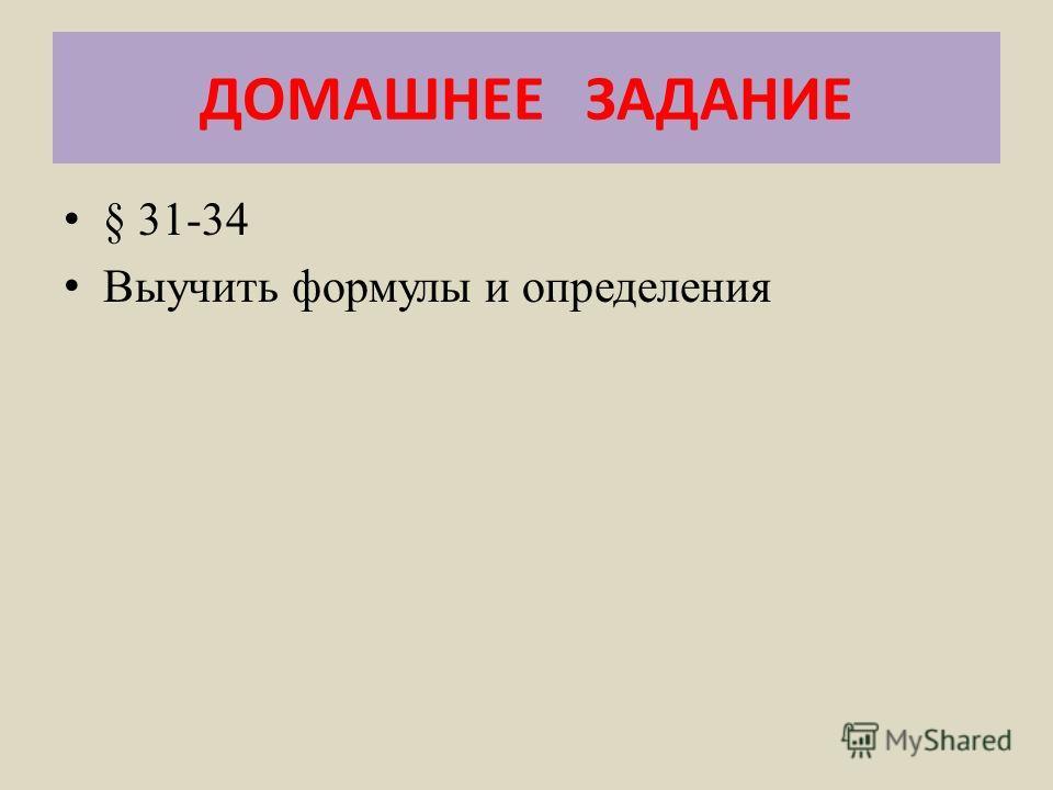 ДОМАШНЕЕ ЗАДАНИЕ § 31-34 Выучить формулы и определения