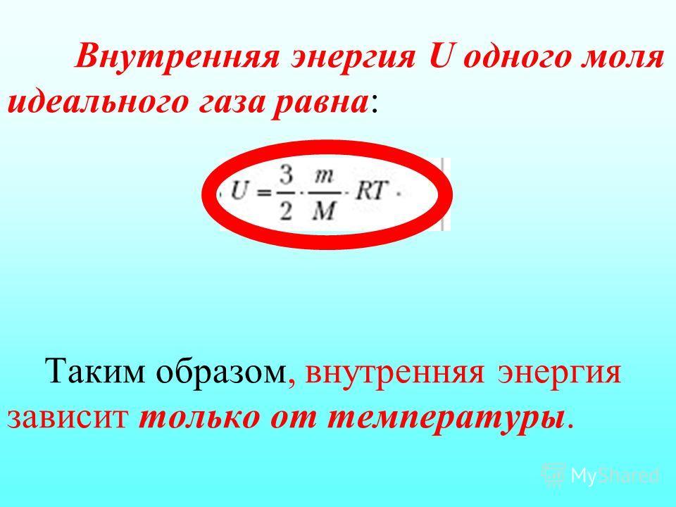 Внутренняя энергия U одного моля идеального газа равна: Таким образом, внутренняя энергия зависит только от температуры.